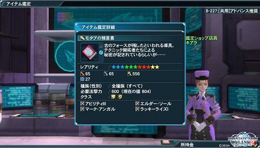 初期OPで法撃+95…!?