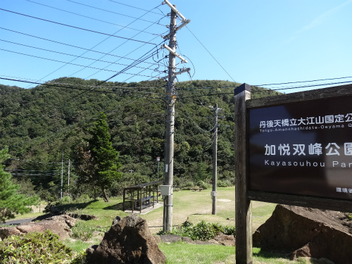 加悦双峰公園にて