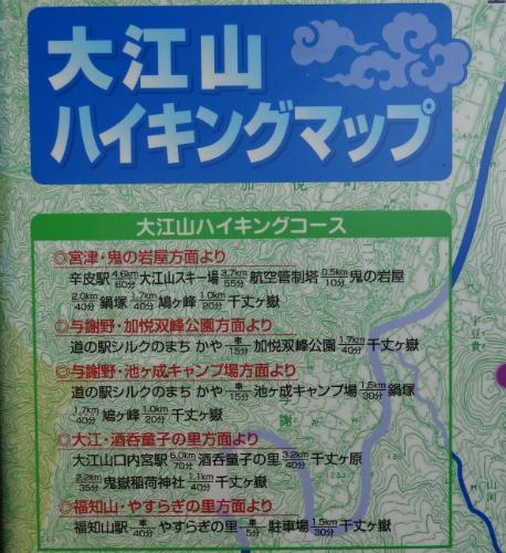 大江山ハイキングコース