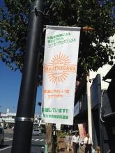 bannarnakatsugawa0928.jpg