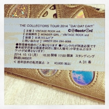 ticket20141013shizuoka.jpg