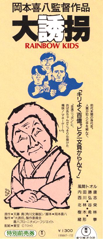 1991_大誘拐