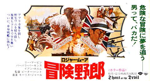 197811_冒険野郎