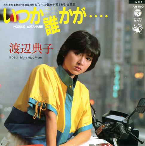 noriko-watanabe_itsukadarekaga_7inh.jpg