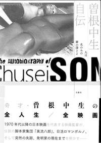 sonejiden-1.jpg