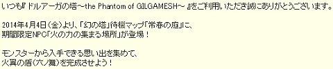 2014-04-04-01-101.jpg