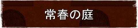TODOSS_20140214_235501-02A2.jpg