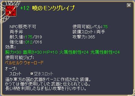 TODOSS_20140517_021223-101.jpg