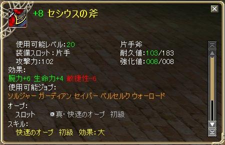 TODOSS_20140920_223218-201.jpg