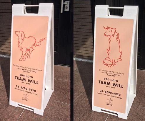 team-will_様