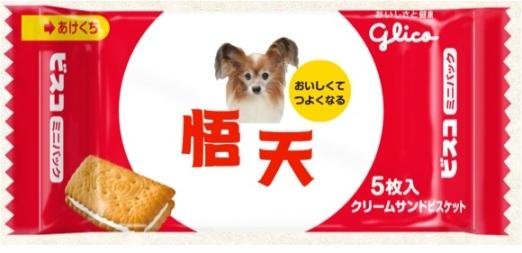 bisco(Goten).jpg