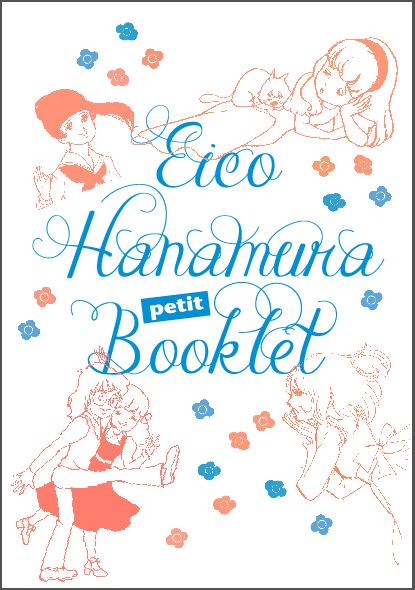 eico_hanamura_petit_booklet.png