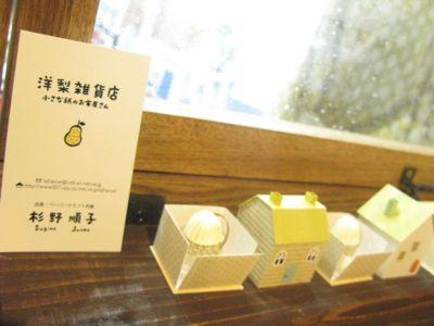 140329- 洋梨雑貨店1