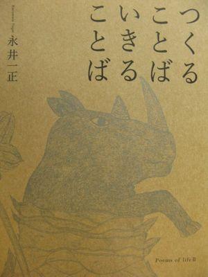 140717-永井一正1