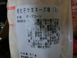 明太子マヨネーズ レギュラー