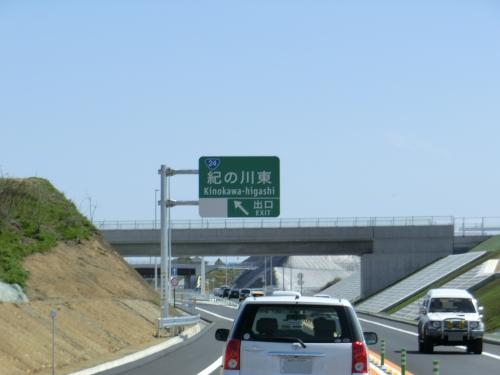 京奈和004