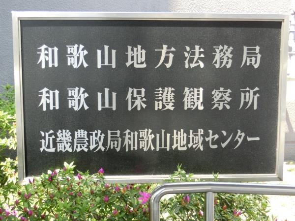 和歌山地方法務局