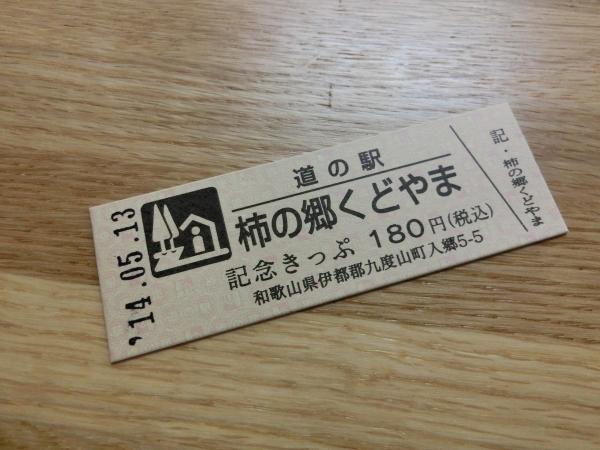 005記念きっぷ