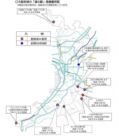 大阪府の道の駅フォーム