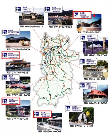 奈良県の道の駅チェック0606