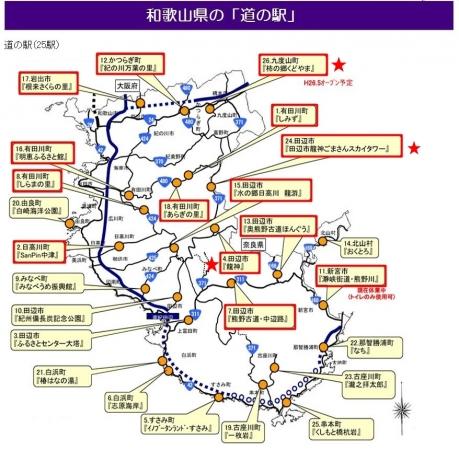 和歌山県の道の駅チェック0606