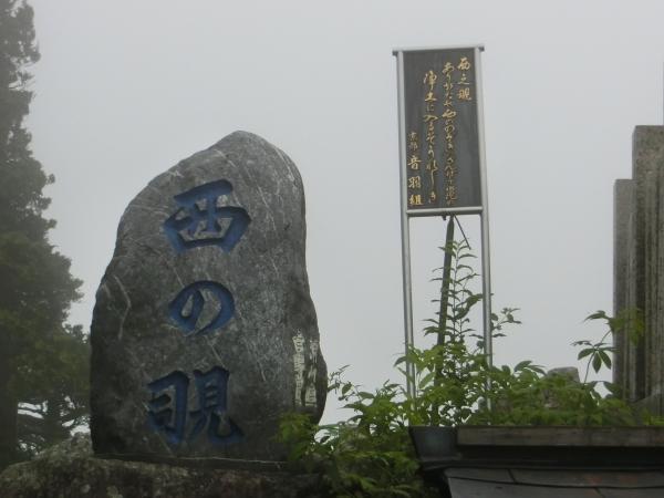 大峰山 071