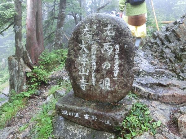 大峰山 069