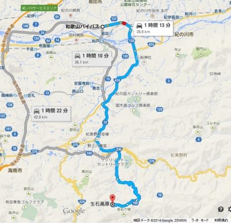 生石高原ルート