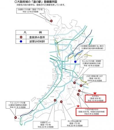大阪府の道の駅0920