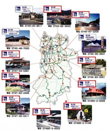 奈良県の道の駅0920