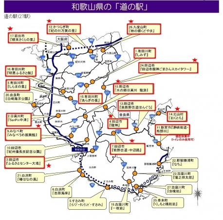 和歌山県の道の駅0920