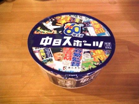中日スポーツ創刊60周年 2