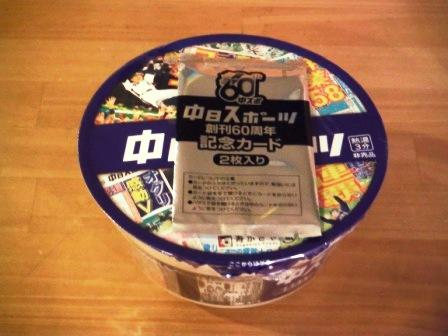 中日スポーツ創刊60周年