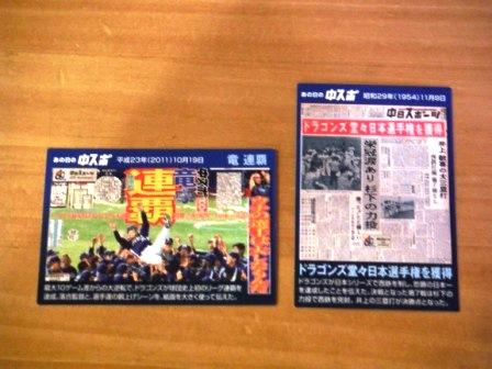 中日スポーツ創刊60周年 6