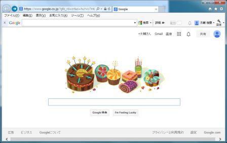 1グーグル誕生日1