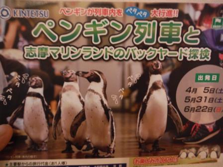 1ペンギン列車1