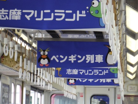 1ペンギン列車5