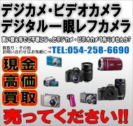 logo-digicame-kaitori-02s.jpg