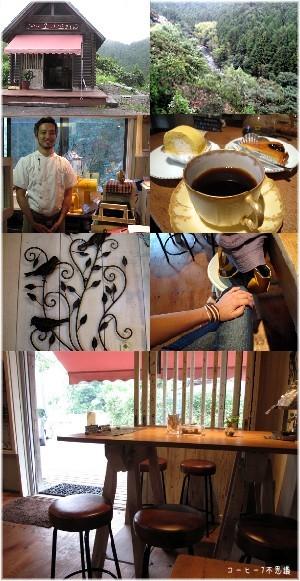 coffee-nanafushigi-3.jpg