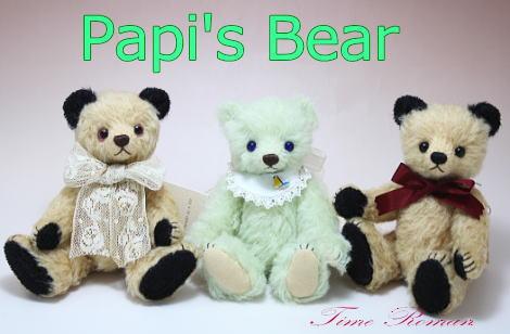 Papis Bearさま