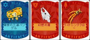 星の宝箱 戦利品