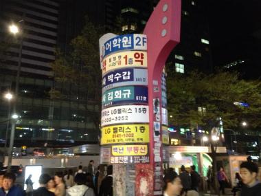 ソウル2014-4 (8)