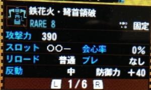蛙亜種へべぇ_01