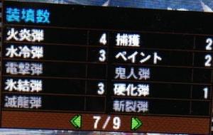 蛙亜種へべぇ_弾種02