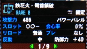蛙亜種へべぇ_02