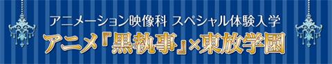 20140611_黒執事