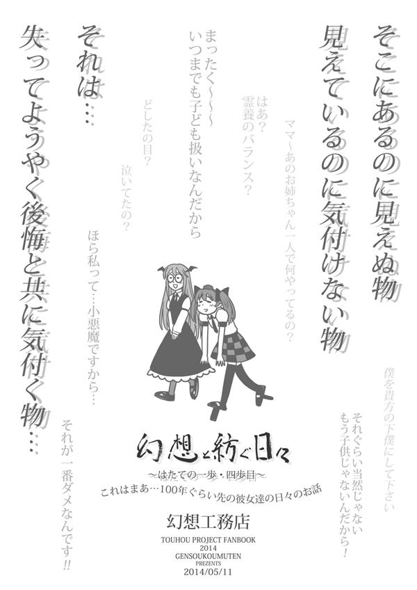 例大祭11ポスターグレー