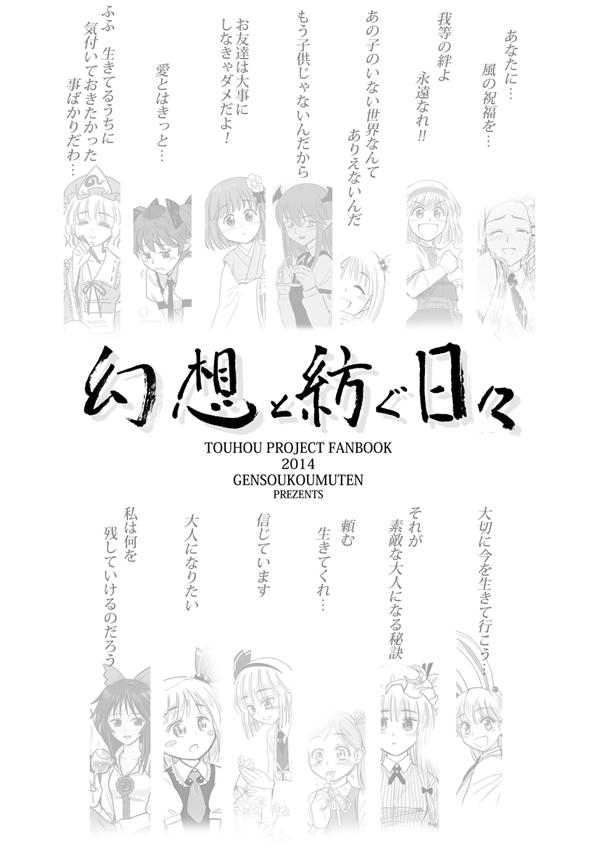 例大祭11ポスター集合