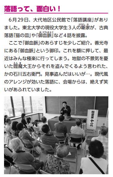 多賀城広報誌2014.08