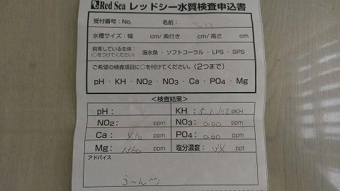 水質検査byTK20141004_01